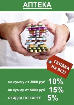 лекарства дешево в спб
