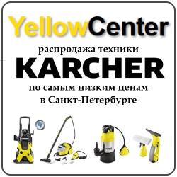 Купить KARCHER в спб